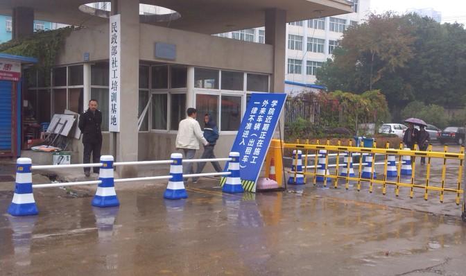 武汉民政职业学院
